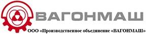 """НЕЛИКВИДНАЯ  ПРОДУКЦИЯ ООО ПО """"ВАГОНМАШ"""""""